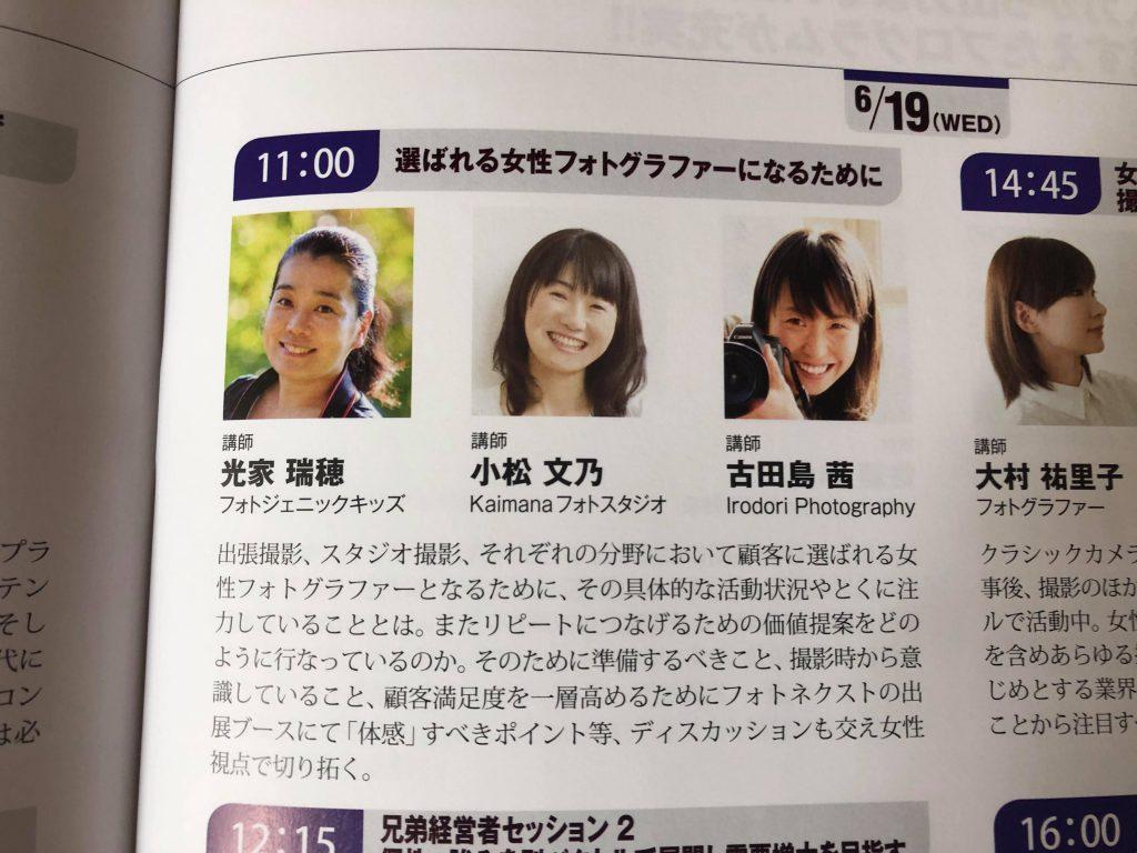パシフィコ横浜にてPHOTONEXT2019セミナーに登壇させていただきます