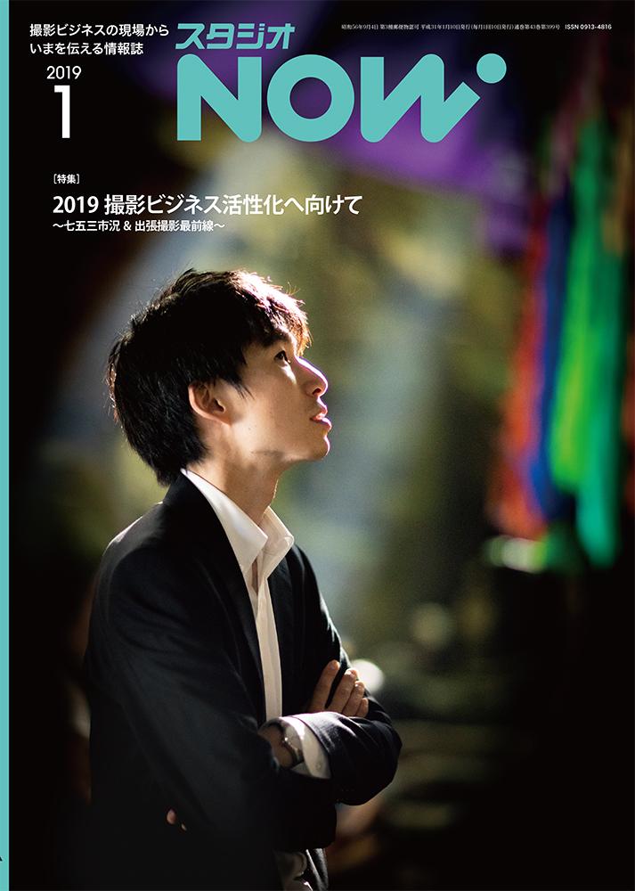 雑誌「スタジオNOW」表紙に掲載していただきました。