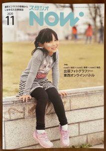 雑誌スタジオNOW表紙