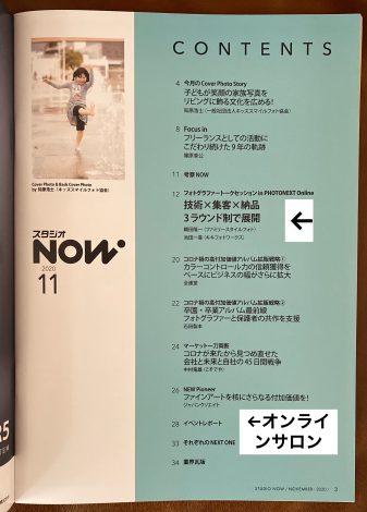 オンラインサロンのことと、先月出演させていただいた出張フォトグラファー東西バトルの記事を雑誌に掲載していただきました。