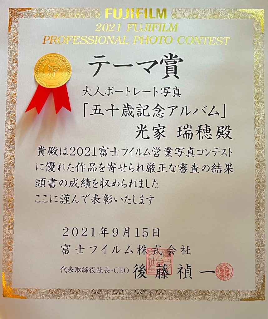 富士フイルムプロフェッショナルフォトコンテスト(営業写真コンテスト)入賞!